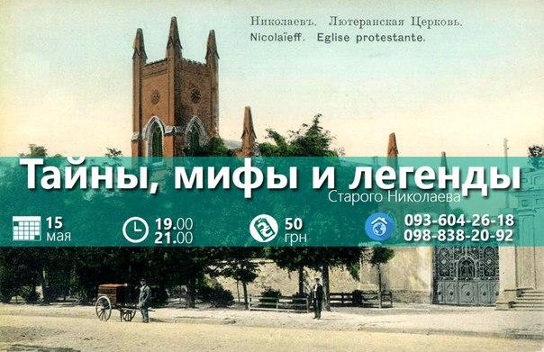 Экскурсии по Николаеву