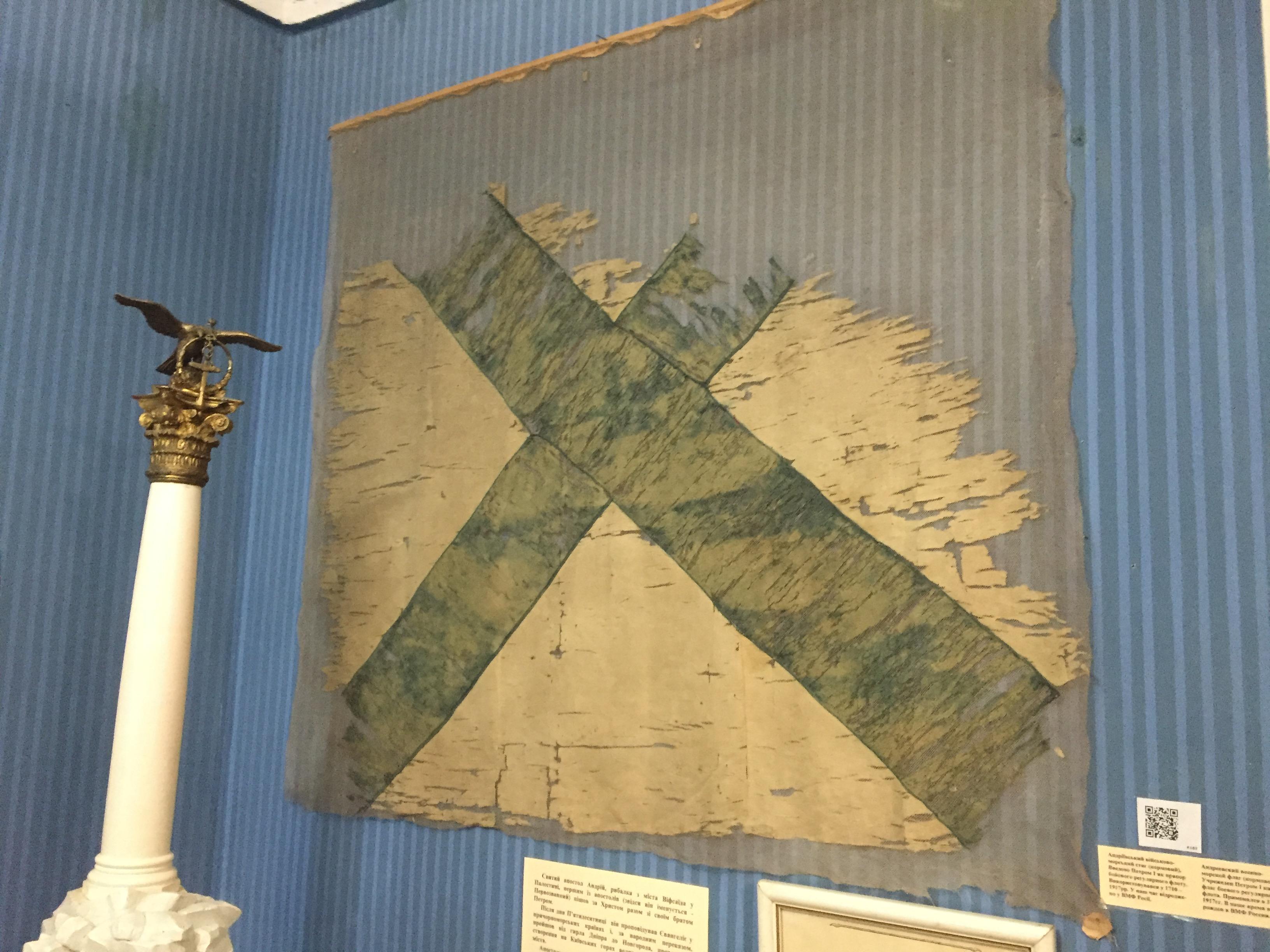 Андреевский военно-морской флаг