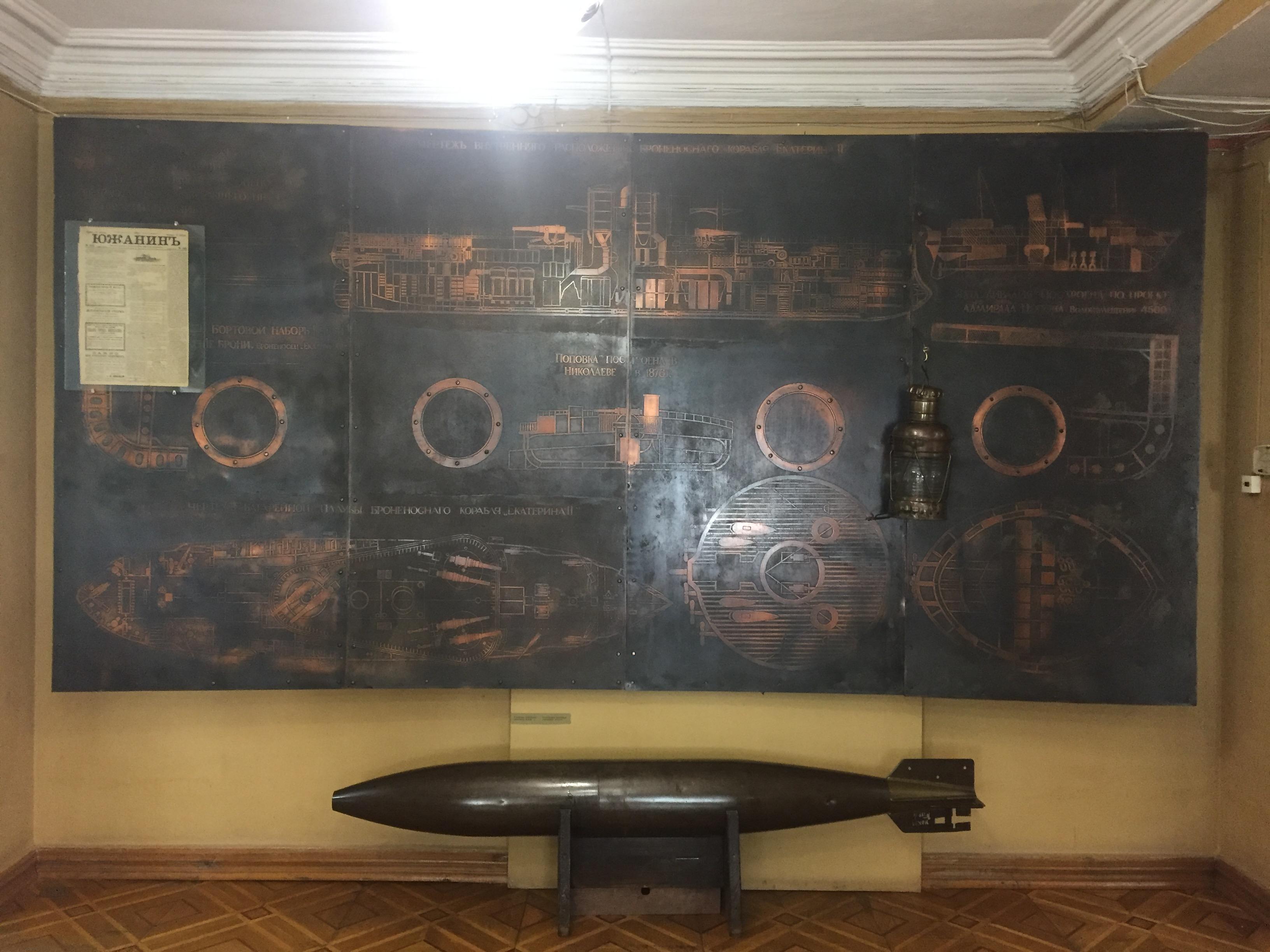 Музей Судостроения и Флота в Николаеве