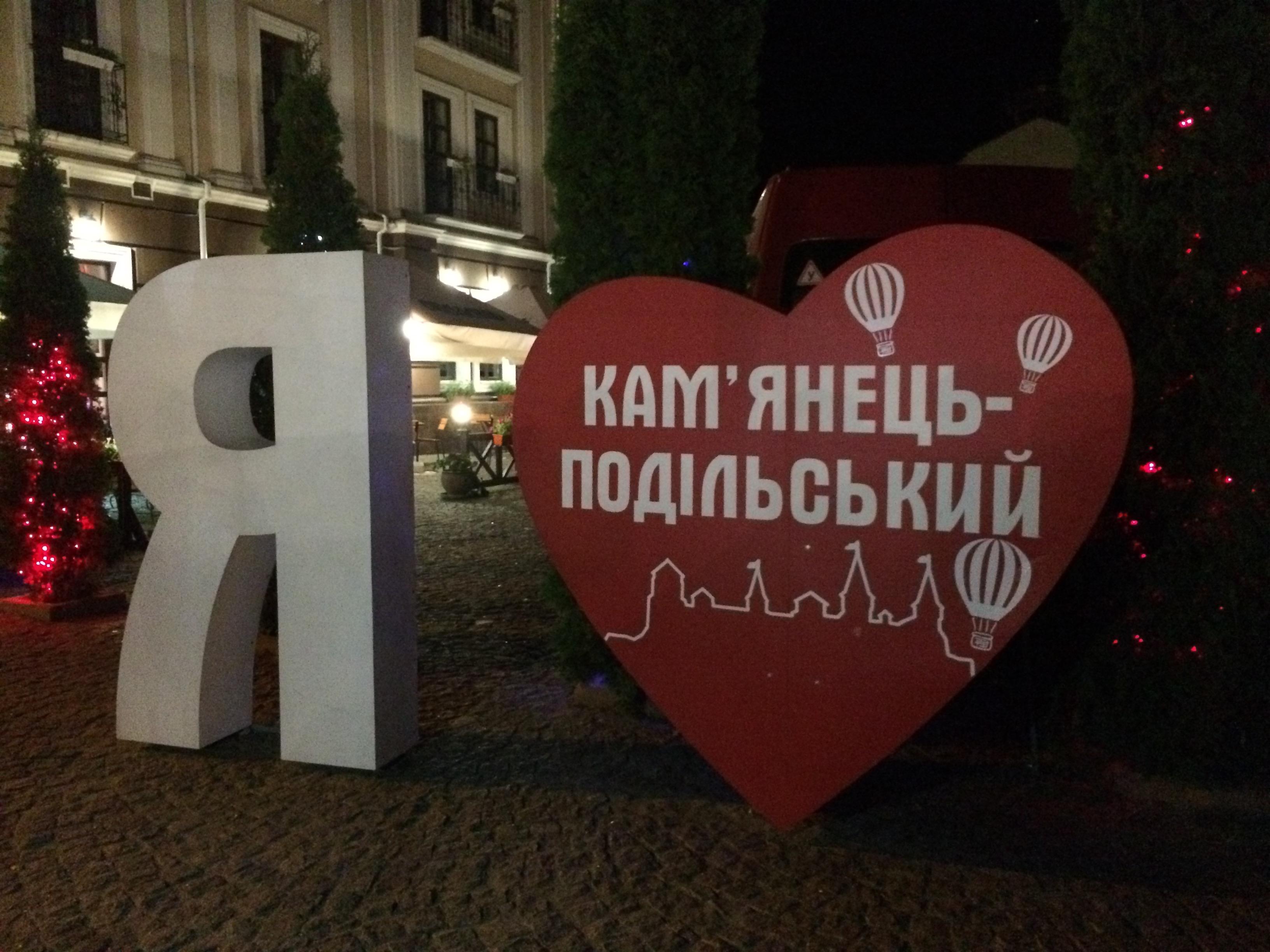 Камянец-Подольский ночью