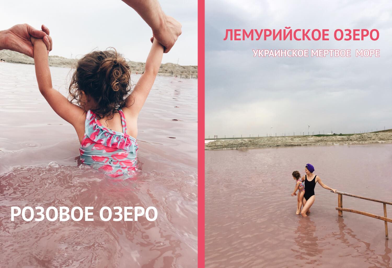 Лемурийское озеро ( мертвое море Украины)