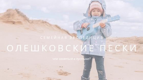 Олешковские пески. Как доехать и чем заняться в пустыне