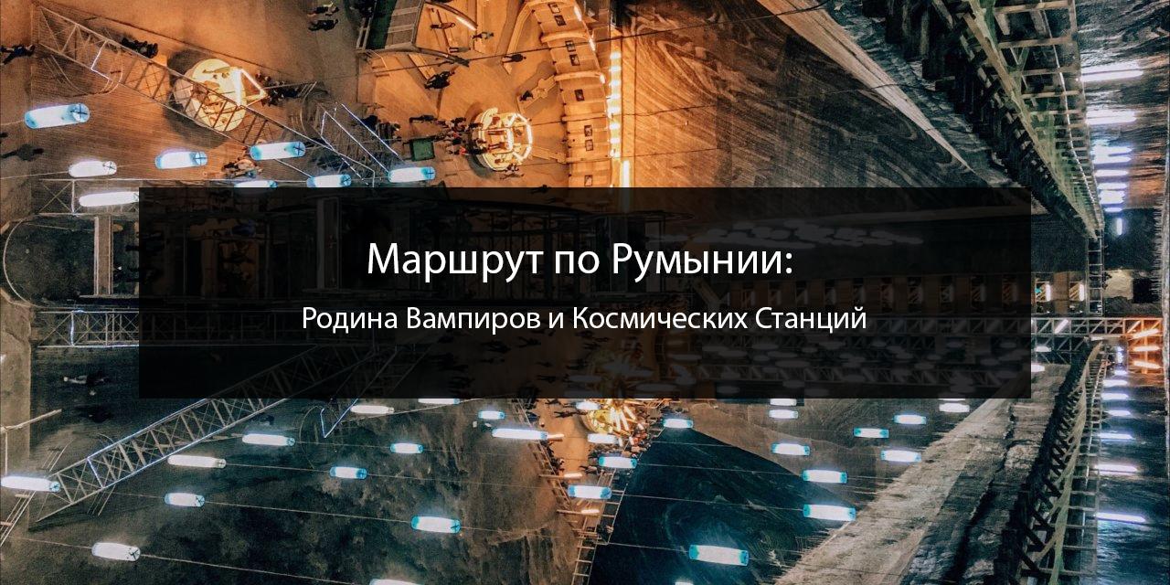 Автомобильный маршрут по Румынии: Родина Вампиров и Космических Станций
