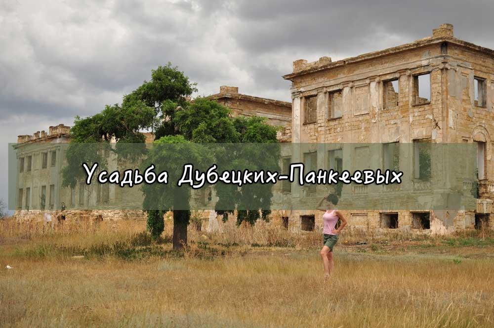 Усадьба Дубецких или усадьба Человека-волка | Замки Украины|Достопримечтаельности Одессы