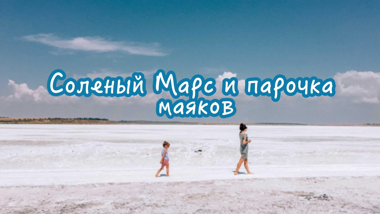 Маршрут по Николаевской области