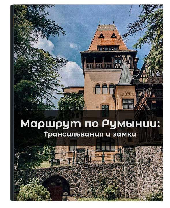 маршрут в румынию