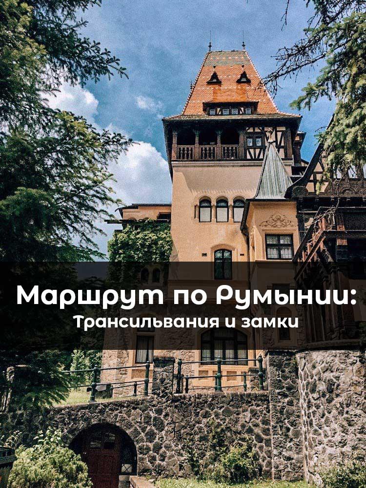 Маршрут по Румынии: Трансильвания и замки Румынии