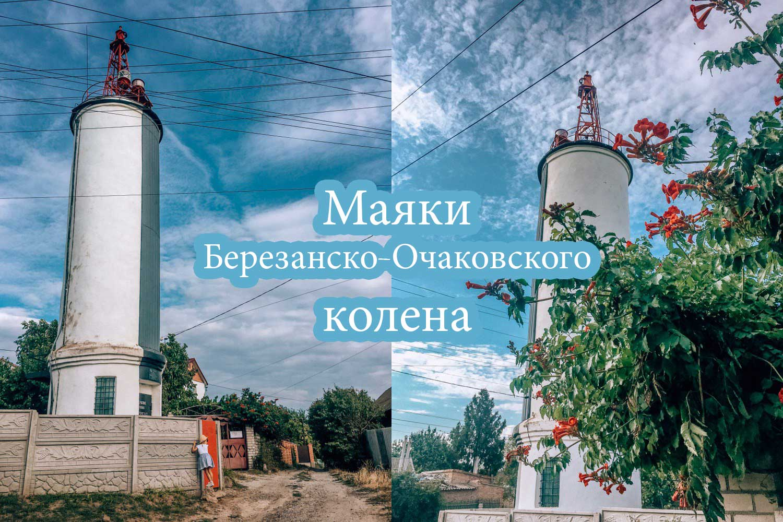Маяки Березанско-Очаковского колена