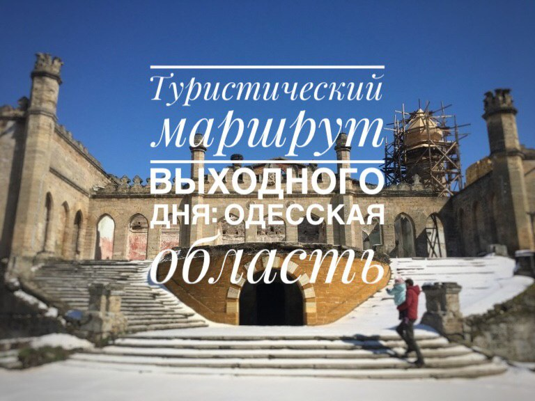 Туристические маршруты выходного дня: Одесская область