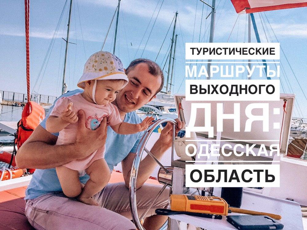 Куда поехать на выходные из Одессы? Туристические маршруты и достопримечательности Одесской области