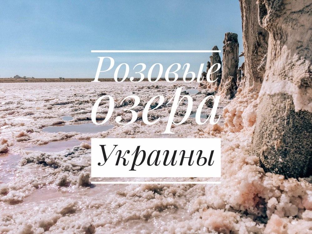 Розовые озера Украины: увидеть розовое озеро - чудо страны