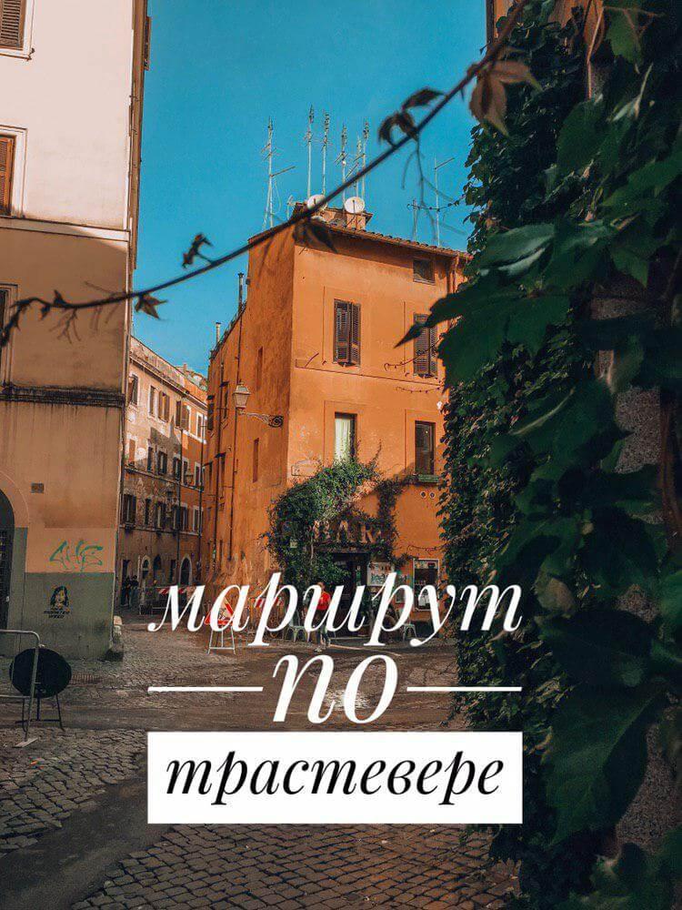 Маршрут по Трастевере, Рим