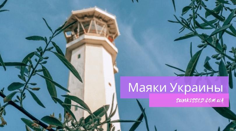 36 Маяков Украины: самые красивые и интересные маяки и их истории