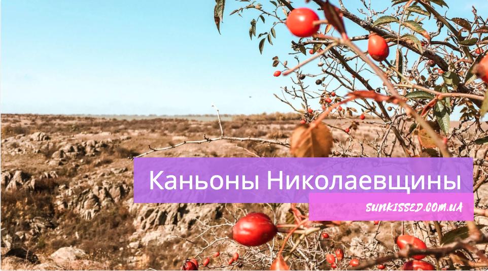 Каньоны Николаевщины: украинские каньоны как одно из семи чудес Украины