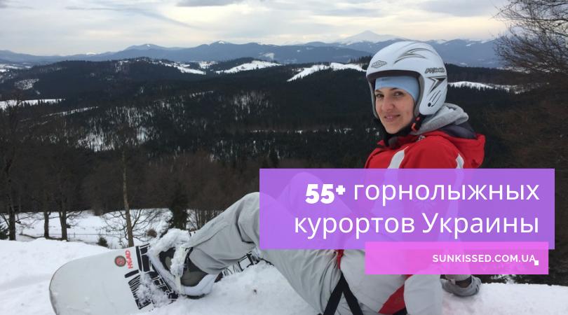 56 горнолыжных курортов Украины 2021: Где покататься на лыжах в Украине?
