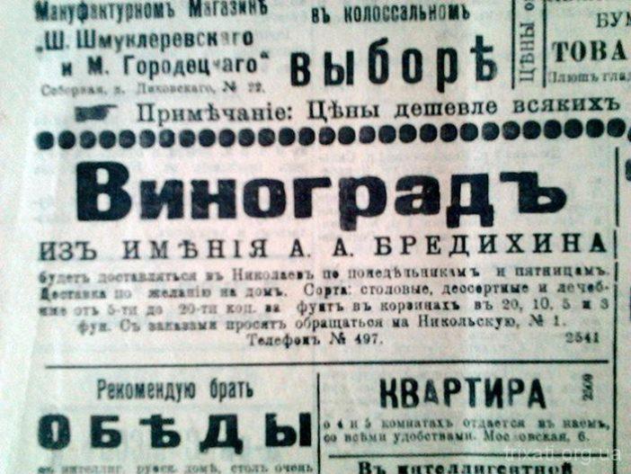 история виноделия в николаевской области