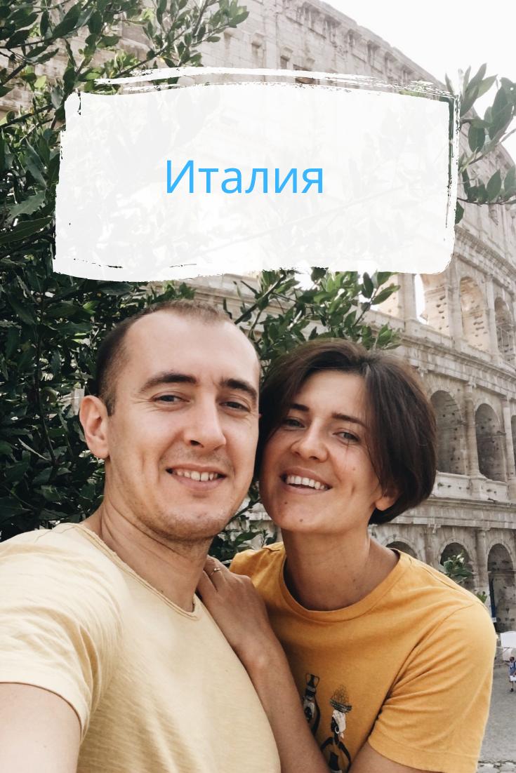 подорож в Італію