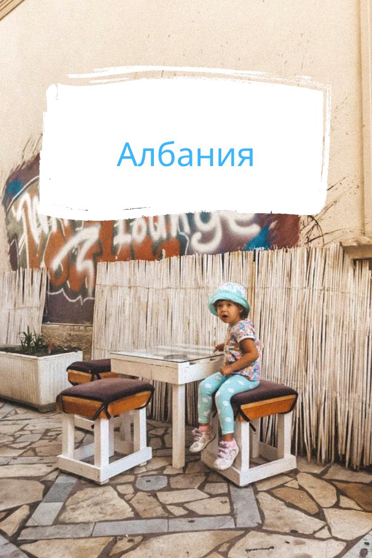 подорож в албанію