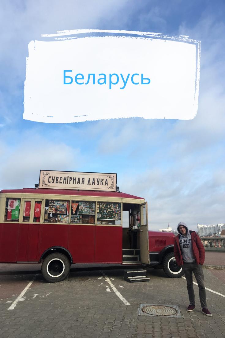Подорож до Білорусії