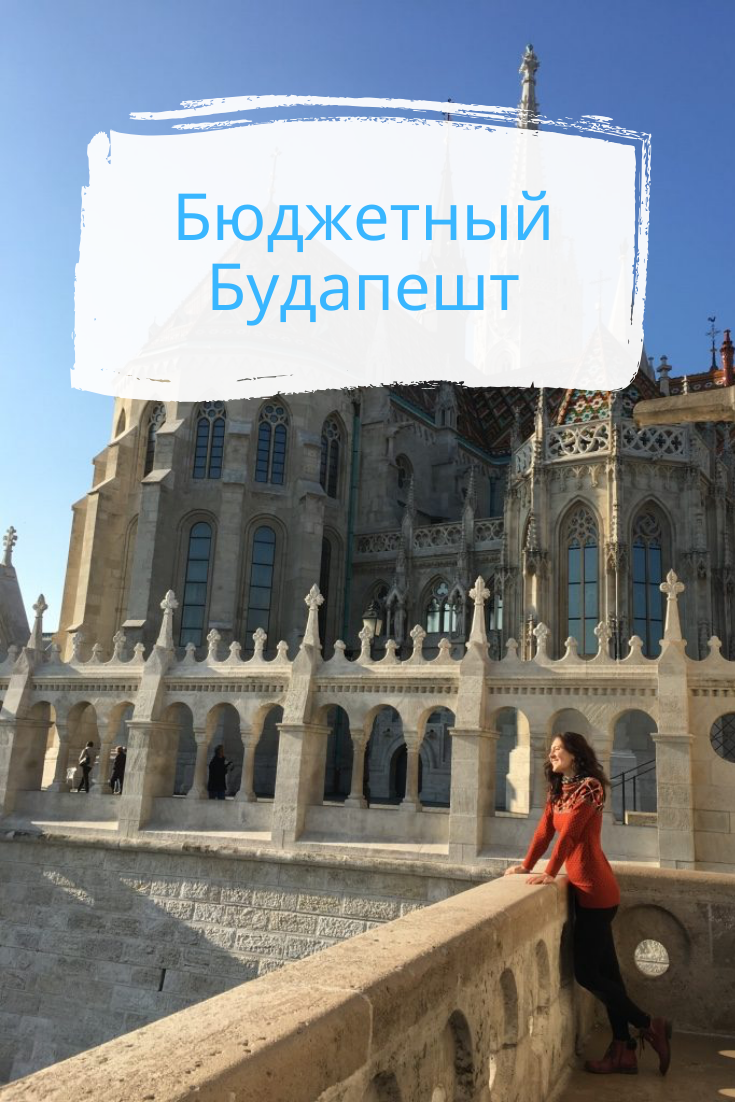 Бюджетный Будапешт