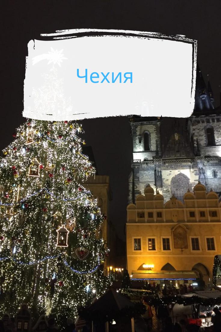 Подорож в Чехію