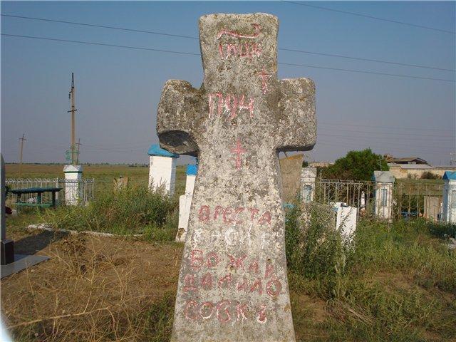 могила чорноморського козака Данила Вовка