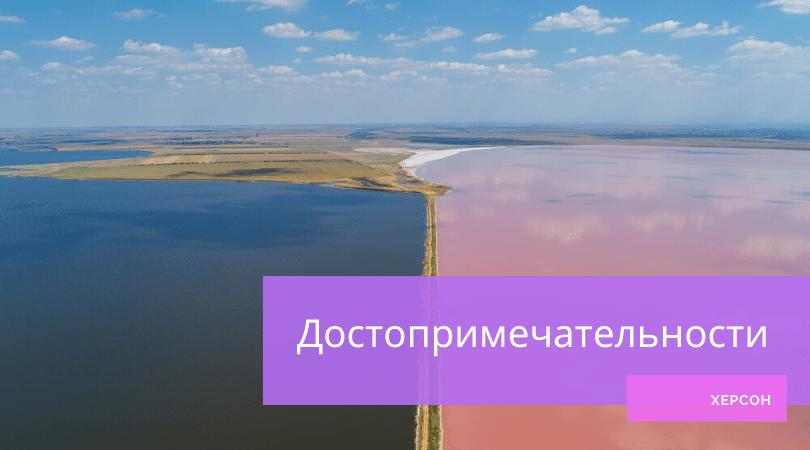 Топ лучших достопримечательностей Херсонской области 2021: путеводитель по Херсонщине