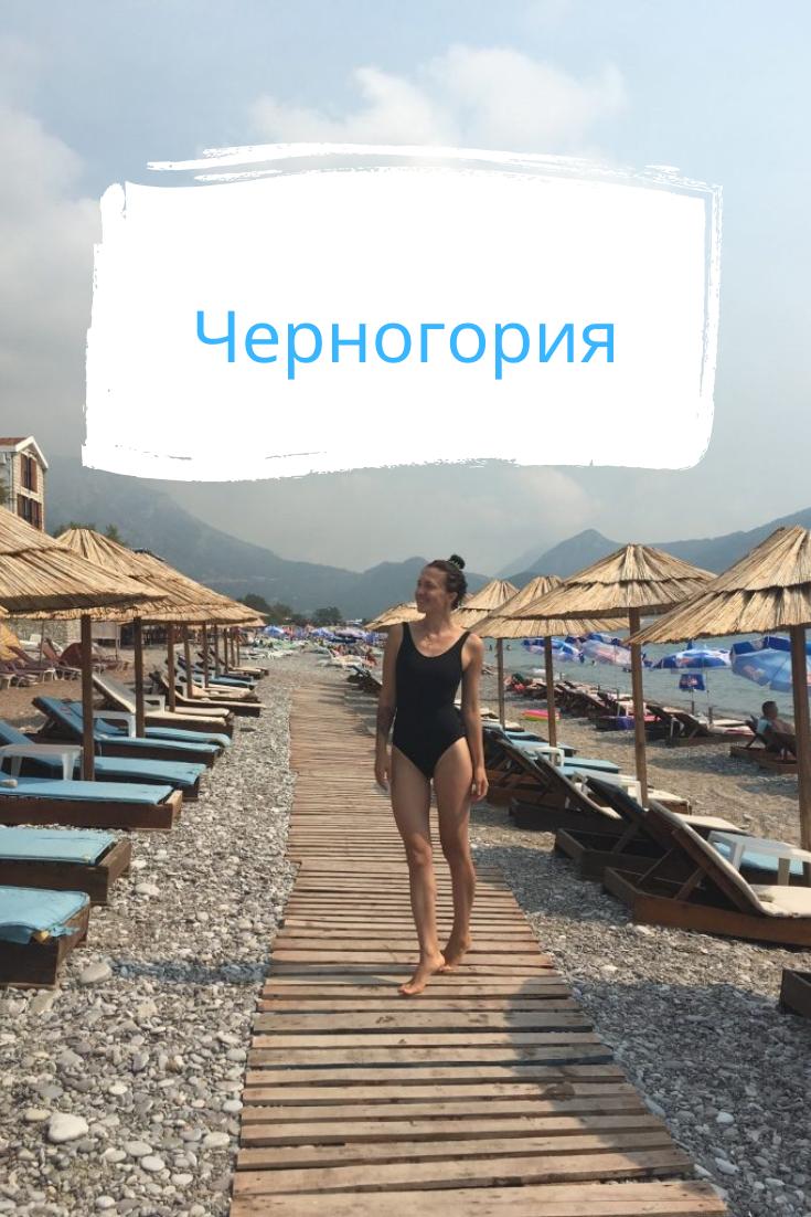 подорож в чорногорію