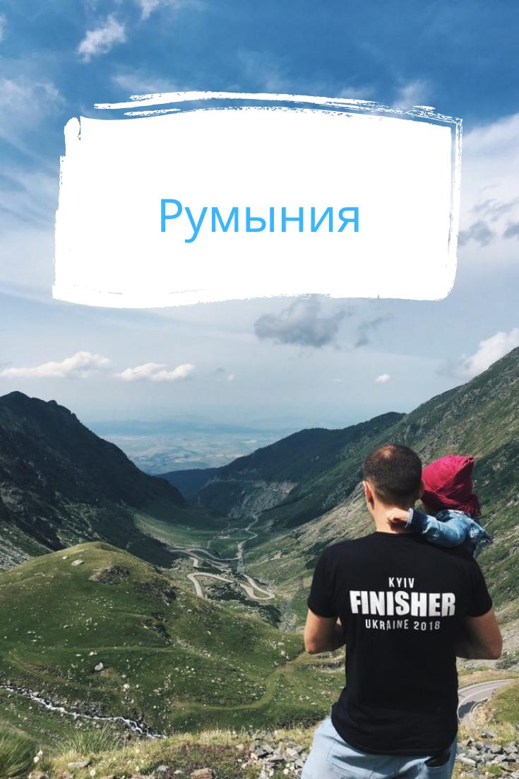 подорож до Румунії