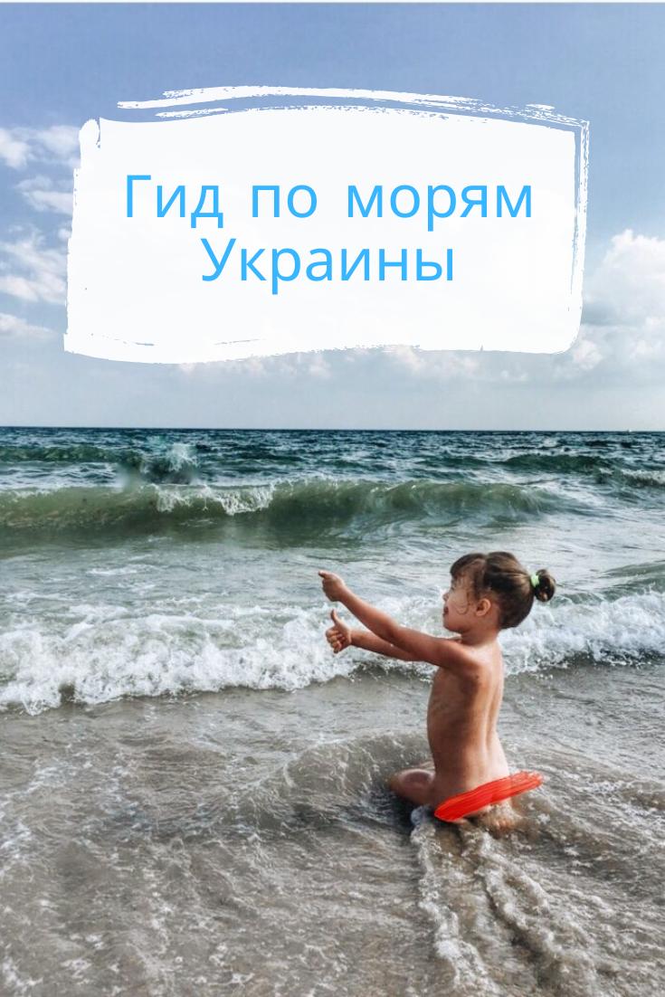 гид по морям украины