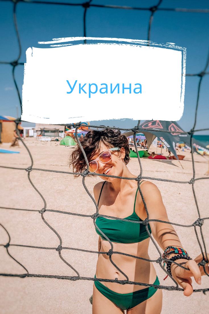 подорожі по україні