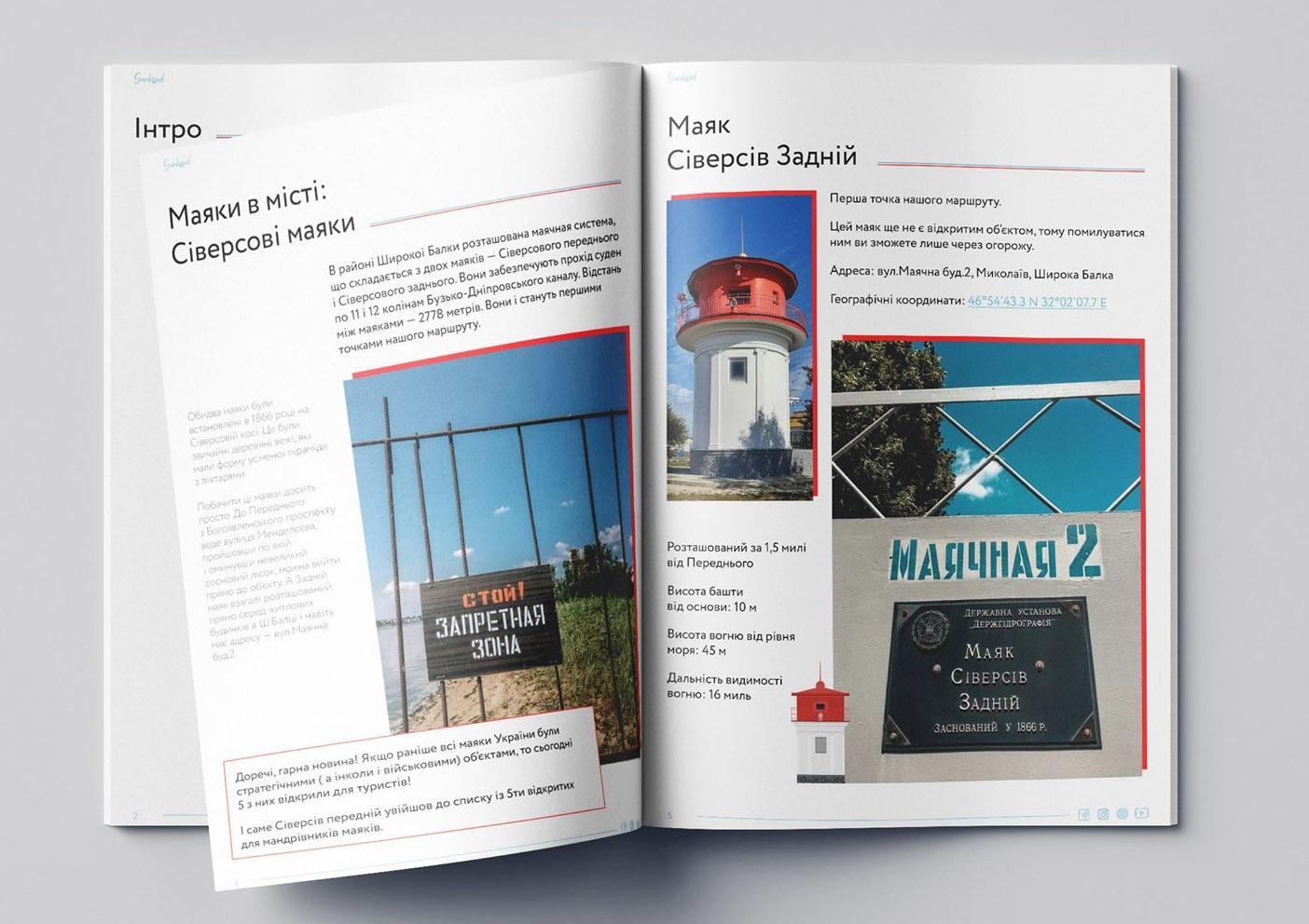 Руський маяк в Миколаєві | Русский маяк