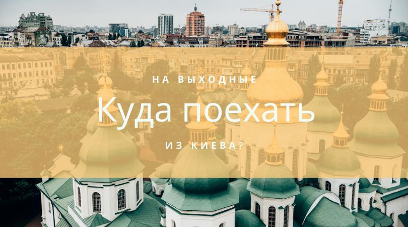 Куда поехать на выходные из Киева? 100 идей, маршрутов и достопримечательностей Киевской области