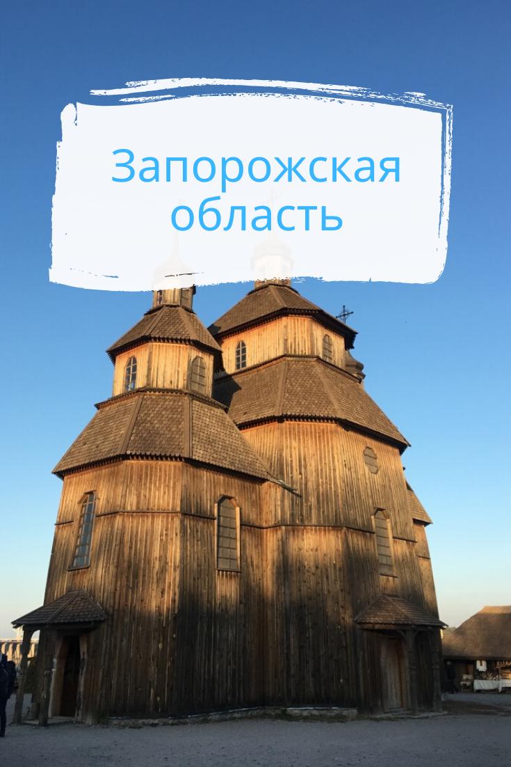 достопримечательности запорожской области
