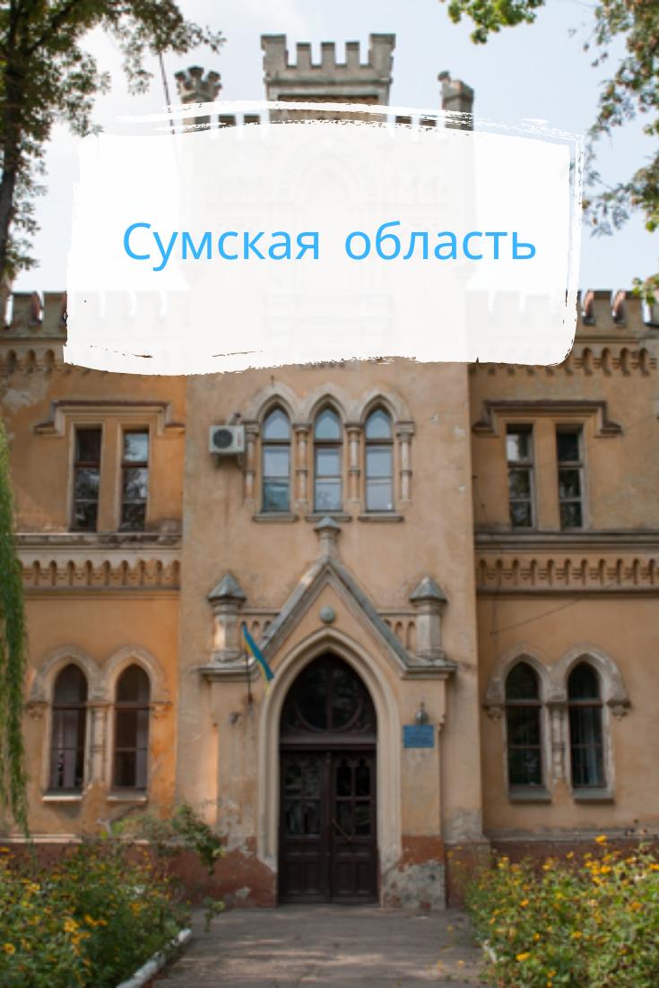 куда поехать в украине