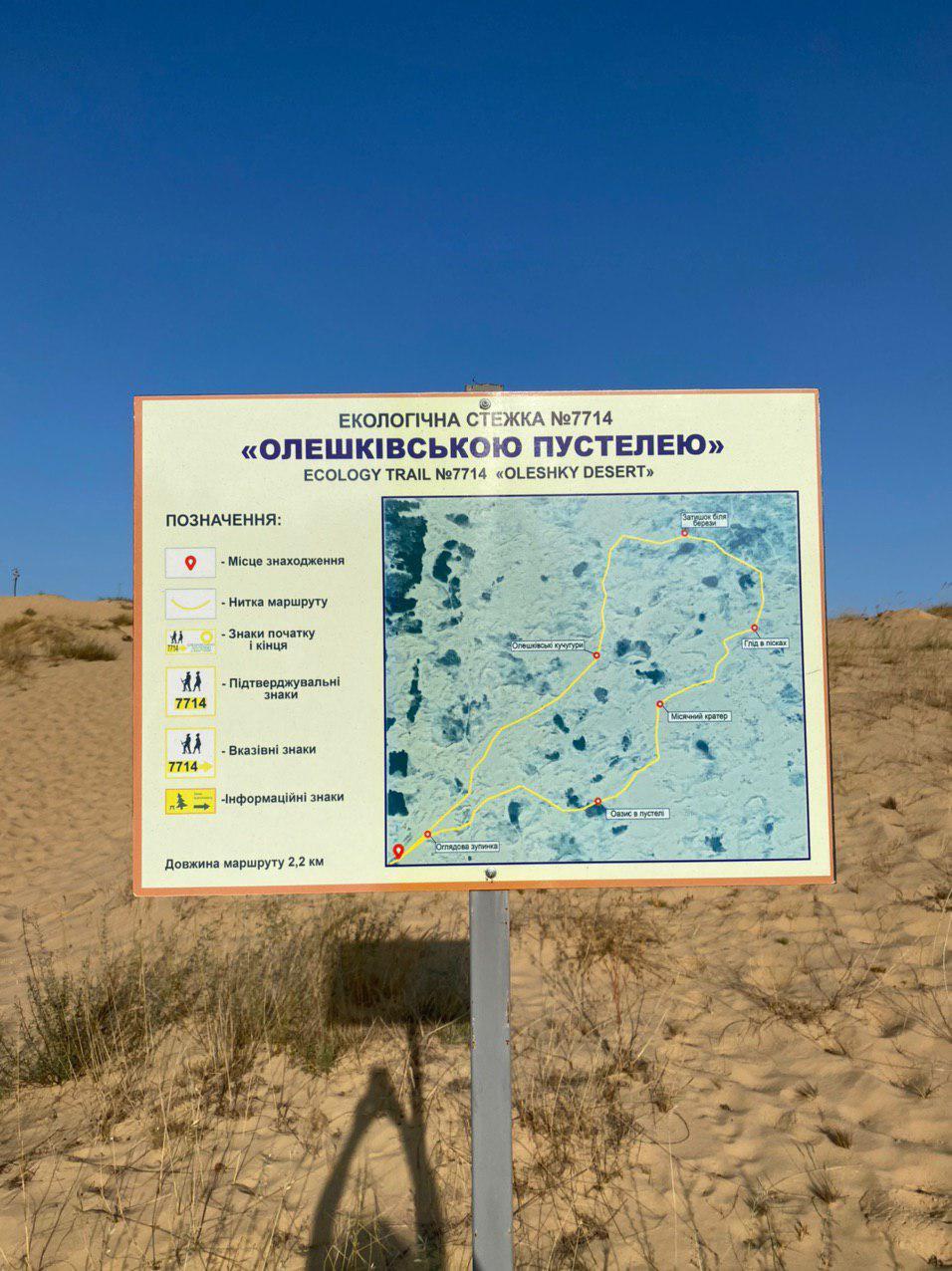 эко тропа в олешковских песках