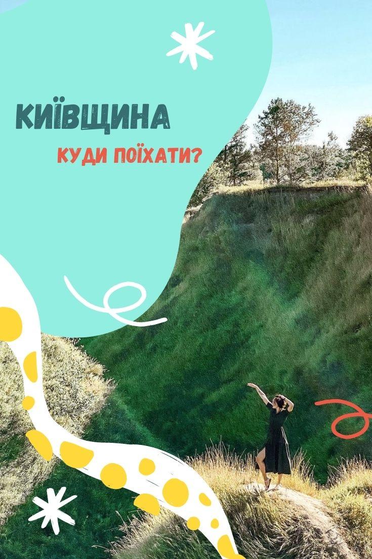 куди поїхати в київській області