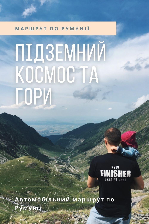 маршрут по Румынии