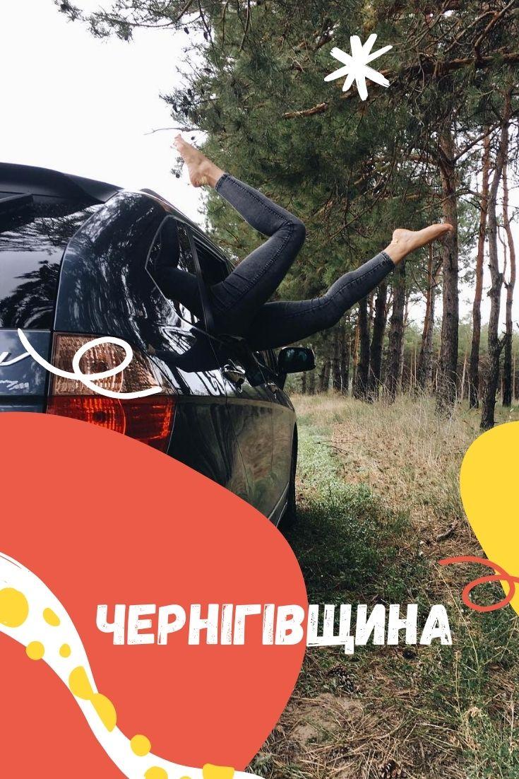 куди поїхати по Чернігівщині