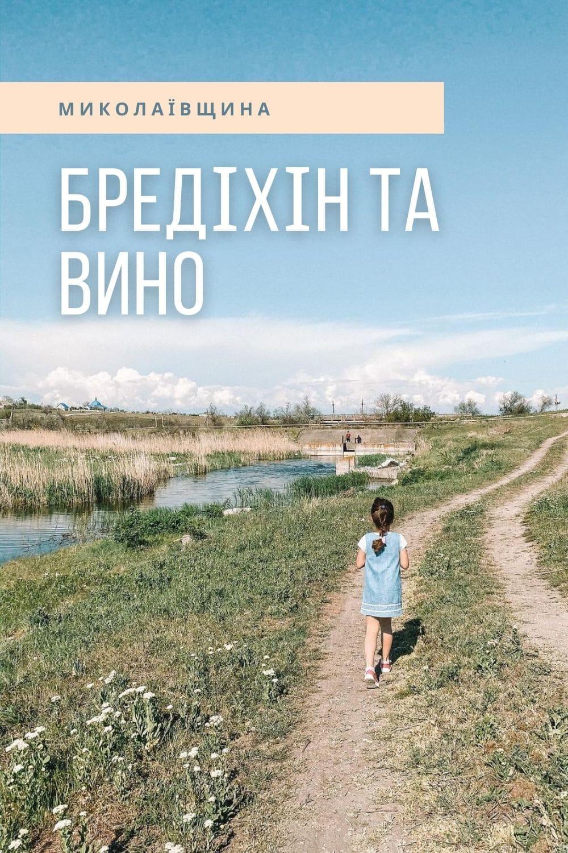 Маршрут Миколаївщиною