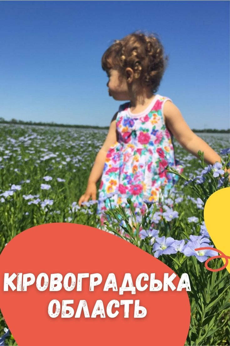 куди поїхати по кіровоградській області
