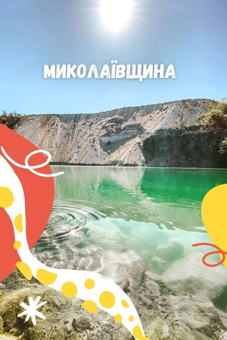куди поїхати в Миколаївській області