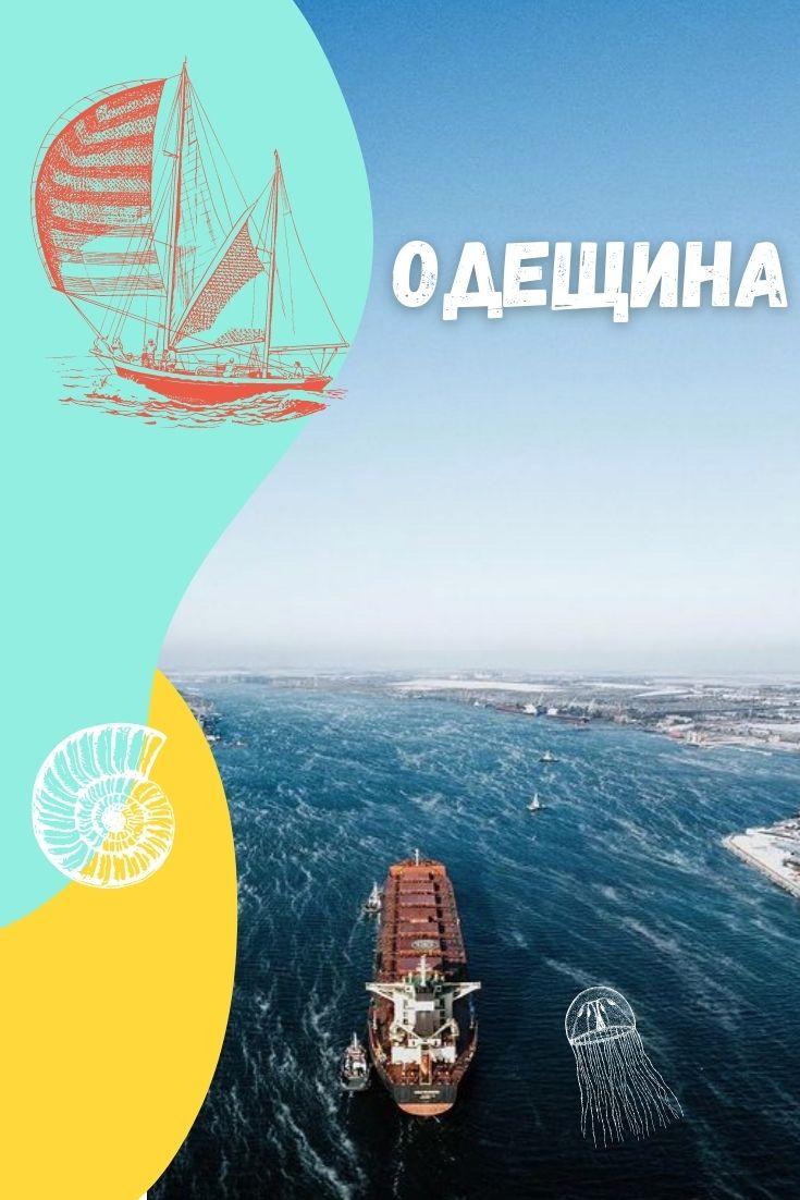 куди поїхати в Одеській області