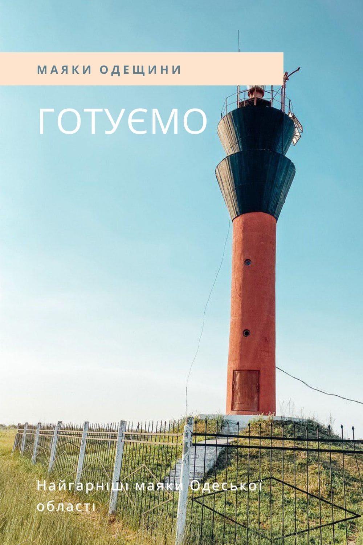 Маршрути по маякам України