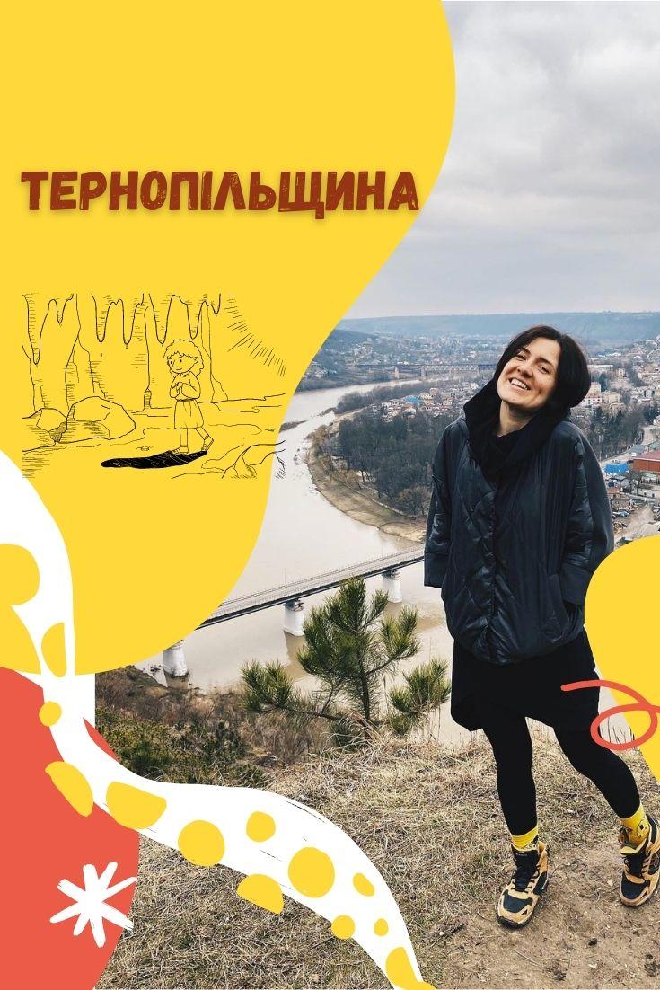 куди поїхати по тернопільщині