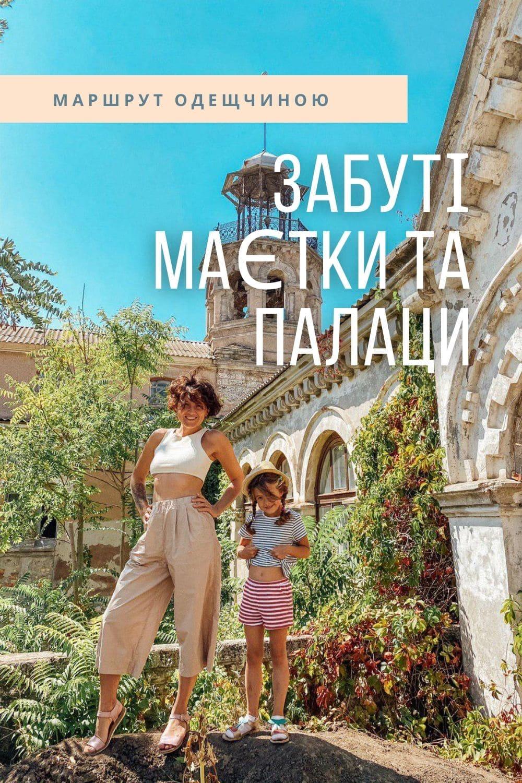 Забуті маєтки Одеської області