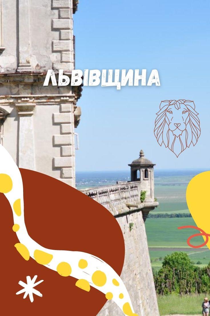 куди поїхати в Львівській області