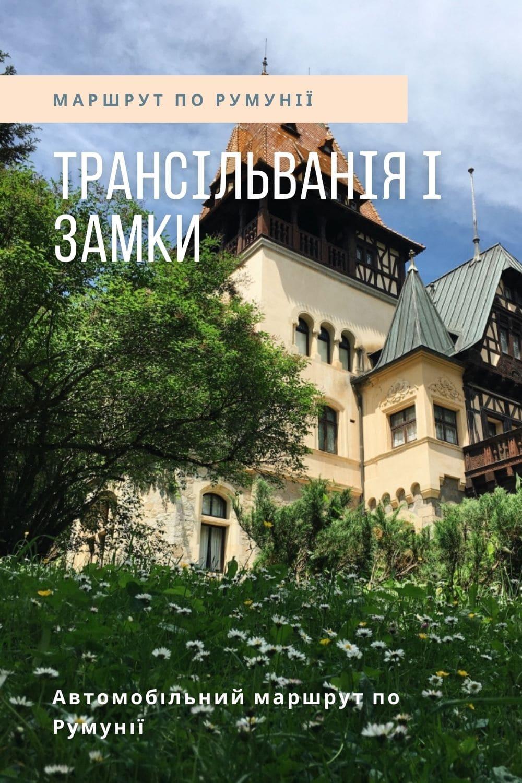 автомобільний маршрут по Румунії