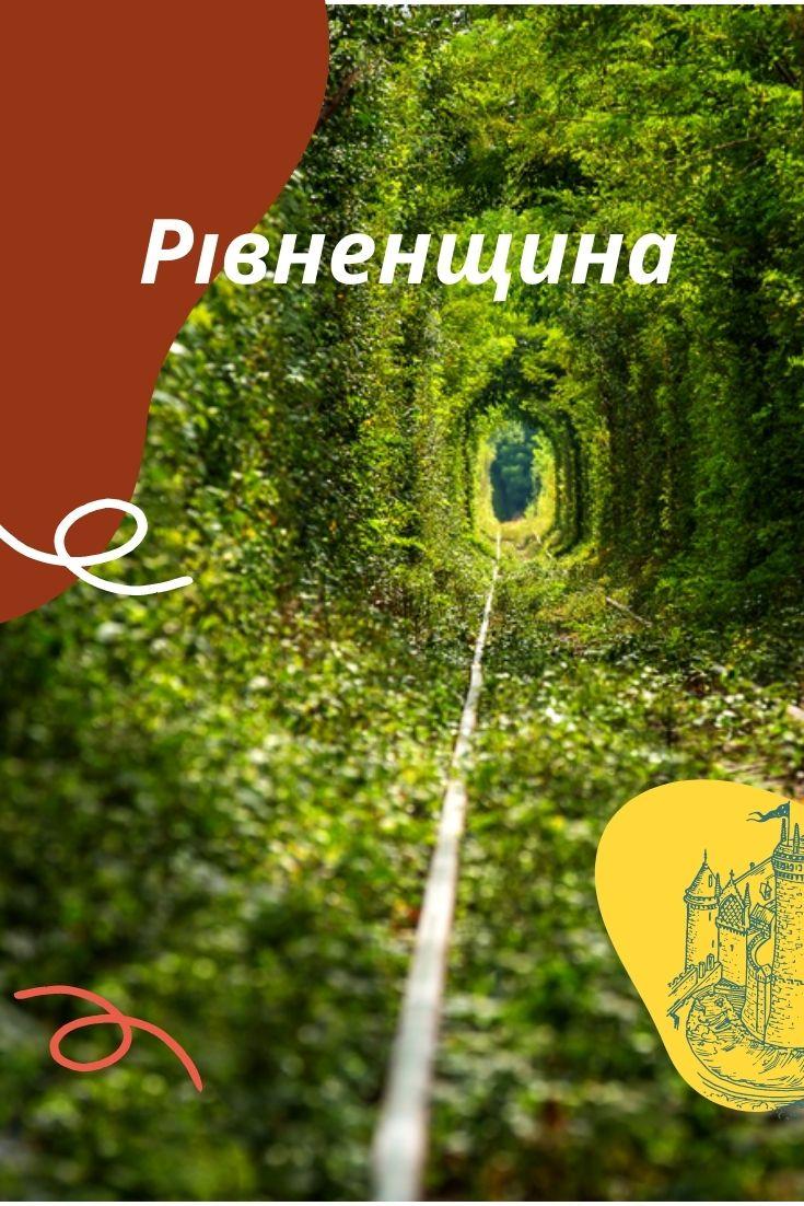 куди поїхати по Рівненщині
