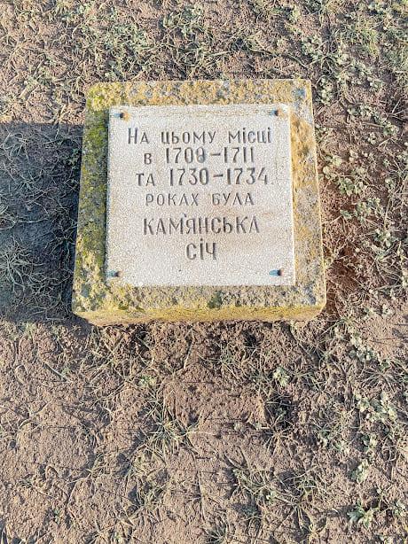 пам'ятний знак на території кам'янської січі.
